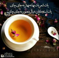 با من بنوش ای غم جامانده در دلم یک شعر_یک خیال مصور_به جای چای...