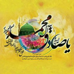 سلام عید شما مبارک