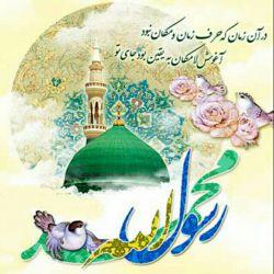 میلاد حضرت محمد (ص)مبارک