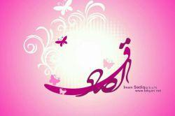 میلاد امام جعفربن محمد صادق (ع) بر همه راستگویان جهان مبارک باد