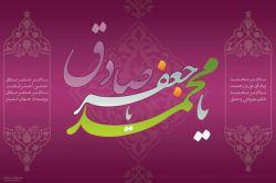 سلام علی جان ما بر محمد/سلام علی صادق آل احمد