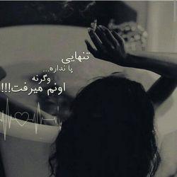 دنیـــــا، تنهایے های زیادے داره  اما.....◆  تنهاییِ مَــن دنیایے داره....◆