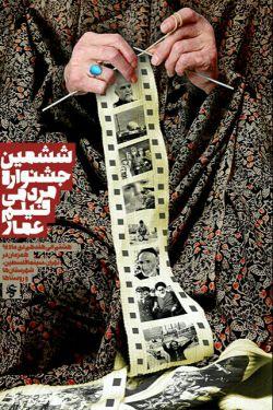 #جشنواره_مردمی_فیلم_عمار ،، آغاز ششمین جشنواره فیلم عمار اکران های رسمی ۸_۱۷دی ماه ۹۴ ، در سینما فلسطین تهران و سایر نقاط ایران در ابعاد مختلف ،، اطلاعات بیشترammarfilm.ir #جشنواره #مردم #فیلم #عمار #ammar #film #festival