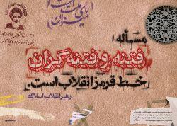 رهبر انقلاب اسلامی: «در موضوع جناحبندیهای سیاسی همواره تأکید بر رفاقت و اُنس با یکدیگر است، اما در برخی موارد هم مسأله متفاوت است و باید حتماً خطوط قرمز و خطوط فاصل رعایت شوند. مسألهی فتنه و فتنهگران، از مسائل مهم و از خطوط قرمز است.»  #khamenei #rahbar #khamenei_ir #supremeleader #خامنئی_دات_آی_آر #رهبر #خامنه_ای #آرامش_امت #الخامنئی #رهبری #خامنئی_دات_آی_آر #نهم_دی #نه_دی #٩_دی #٩دی #فتنه #فتنه۸۸