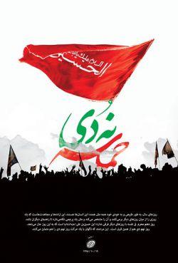 این انسانها هستند، این ارادهها و مجاهدتهاست که یک روزی را از میان روزهای دیگر برمیکشد و آن را مشخص میکند، متمایز میکند، متفاوت میکند و مثل یک پرچمی نگه میدارد تا راهنمای دیگران باشد. روز عاشورا - دهم محرم - فی نفسه با روزهای دیگر فرقی ندارد؛ این حسین بن علی (علیه السّلام) است که به این روز جان میدهد، معنا میدهد. . #rahbar#khamenei_ir#supremeleader #رهبر #خامنه_ای #آرامش_امت #الخامنئی #رهبری #خامنئی_دات_آی_آر #نهم_دی #نه_دی #٩دی #فتنه #فتنه۸۸