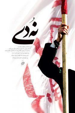 مقام معظم رهبری : روز نهم دىِ هم از همین قبیل است. این مردمند که ناگهان با یک حرکت روز نهم دی را هم متمایز میکنند. . #khamenei#rahbar#khamenei_ir#supremeleader #خامنئی_دات_آی_آر #رهبر #خامنه_ای #آرامش_امت #الخامنئی #رهبری #خامنئی_دات_آی_آر #نهم_دی #نه_دی #٩_دی #٩دی #فتنه #فتنه۸۸
