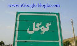 روستای گوگل در ایران هم کشف شد