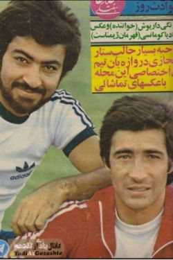 مرحوم ناصر حجازی در کنار ستار