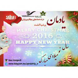 #سال نو میلادی مبارک @persiatrip_ir