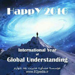 سال ۲۰۱۶  سال بین المللی ادراک جهانی  دعا میکنیم سال نو میلادی سال صلح و آشتی انسان با خودش باشد