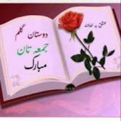 صبح جمعه همه درپناه صاحب آدینه ( آقا امام زمان عج ال...) پرخیر برکت وشادی باد....