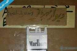 دیوارمهربانی سیگاری ها..نیازداری یه نخ بردار .نیازنداری یه نخ بزار