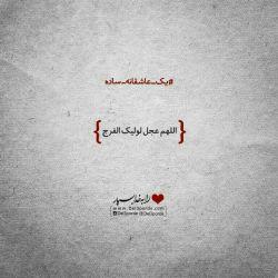 با حساب دل خود هرچه نوشتم دیدم/ من از این زندگیم سود نبردم بی تو/ «اللهم عجل لولیک الفرج»