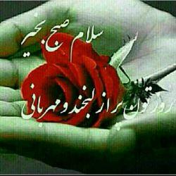 سلام صبح بخیر... صبح اولین روز هفته بخیروشادی
