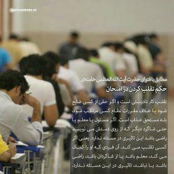 امتحان بدون تقلب !!!!!!؟مگه داریم
