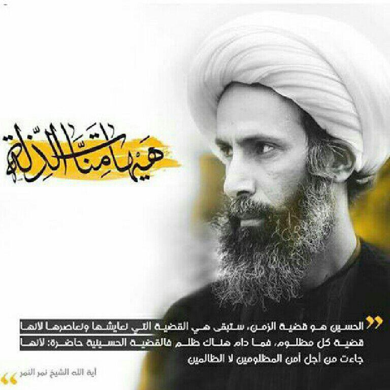 #شهید. شیخ #نمر