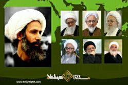واکنش علما و مراجع عظام تقلید به اعدام شیخ نمر: شهادت شیخ نمر سقوط آل سعود را هموار خواهد کرد