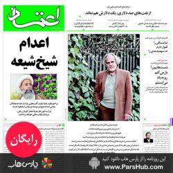 """امروز در روزنامه """"اعتماد"""" روزنامه """"اعتماد"""" هر روز رایگان در پارس هاب دریافت از پارس هاب: http://www.parshub.com/main/content.jsf?uuid=930480145"""