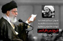 شیخ نمر شهید شد ..، لعنت بر آل سعود