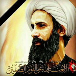 شیخ نمر اعدام نشد .... بلکه به جهانیان اعلام شد روحت شاد