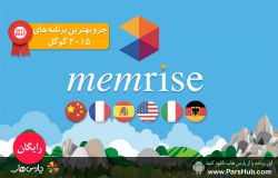 """با بهترین برنامه گوگل برای آموزش زبان، جغرافی و تاریخ آشنا بشین!  برنامه """"Memrise"""" یک مربی حافظه حرفه ای هست که به کمک اون می تونید همه زبون ها از جمله فارسی، اسپانیایی، فرانسوی، آلمانی، پرتغالی، چینی ، ایتالیایی، روسی، عربی و... رو به راحتی یاد بگیرید. همچنین برای یادگیری و حفظ جغرافیا و تاریخ وهر چیزی که باید به یادتون بمونه خیلی به دردتون می خوره! دریافت از پارس هاب: http://www.parshub.com/main/content.jsf?uuid=920446583"""