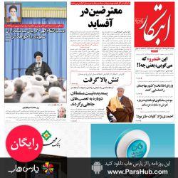 """امروز در روزنامه """"ابتکار"""" روزنامه """"ابتکار"""" هر روز رایگان در پارس هاب  دریافت از پارس هاب: http://www.parshub.com/main/content.jsf?uuid=930480186"""