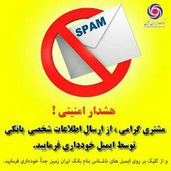 هشدار امنیتی بانک ایران زمین #بانک ایران زمین