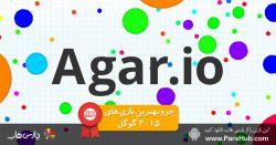 """بازی جذاب و اعتیاد آور """"Agar.io"""" یکی از بهترین بازی های 2015 گوگل! بخور تا خورده نشی! تو این بازی شما در نقش یک سلول کوچیک و ضعیف وارد بازی می شید و باید نهایت تلاش تون رو بکنید تا با خوردن سلول های کوچیک و فرار از سلول های بزرگ خودتون رو اونقدر بزرگ کنید که بتونید سلطان بازی رو خورده و خودتون به سلطان سلول ها تبدیل بشید. از ویروس های سبز رنگ به شدت دوری کنید. دریافت از پارس هاب: http://www.parshub.com/main/content.jsf?uuid=930466817"""