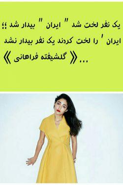 این است حال و روز  ایران من...