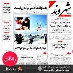 """امروز در روزنامه """"شهروند"""" روزنامه """"شهروند"""" هر روز رایگان در پارس هاب دریافت از پارس هاب: http://www.parshub.com/main/content.jsf?uuid=930480280"""