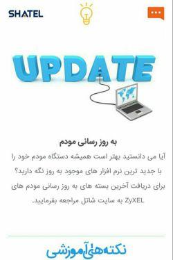 دستگاه مودم خود را با جدیدترین نرم افزارهای موجود به روز نگه دارید. برای دریافت آخرین بسته های به روزرسانی مودم های زایکسل به لینک زیر در سایت #شاتل مراجعه کنید.  http://www.shatel.ir/Download-Center/default.loco  #شاتل #اینترنت #مودم #زایکسل #Shatel #internet #Zyxel