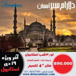 آفر تور استانبول ویژه 19 دی هتل *4 تکسیم 3 شب و 4 روز با پرواز ترک (اطلس گلوبال) قیمت : 890.000 جهت اطلاعات تکمیلی با دلارام سیر تماس بگیرید. 021- 88347565 @DELARAMSEIR www.delaramtour.com