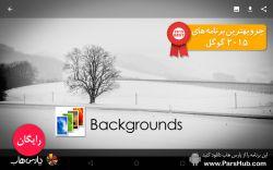 """یکی از بهترین برنامه های سال 2015 گوگل در زمینه عکس بک گراند یا والپیپر برنامه """"Backgrounds"""" مجموعه ای از هزاران والپیپر زیبا برای موبایل هست که می تونید به تصاویر امتیاز بدین و تصاویر با بیشترین امتیاز رو دریافت کنید! دوستان پارس هابی می تونید از این برنامه هم برای شرکت در مسابقه پارس هاب استفاده کنید و عکس و اسکرین شات ازش تهیه کنید و با هشتگ #ParsHub2015 در اینستاگرام شیر کنید و جایزه ببرید. دریافت از پارس هاب: http://www.parshub.com/main/content.jsf?uuid=920429758"""