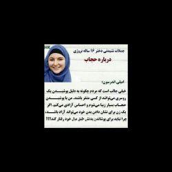 دختر ۱۶ ساله نروژی نظرش را  در مورد حجاب این گونه مطرح میکند  ,  شما دختر  خانم شیعه نظرتون چیه ؟