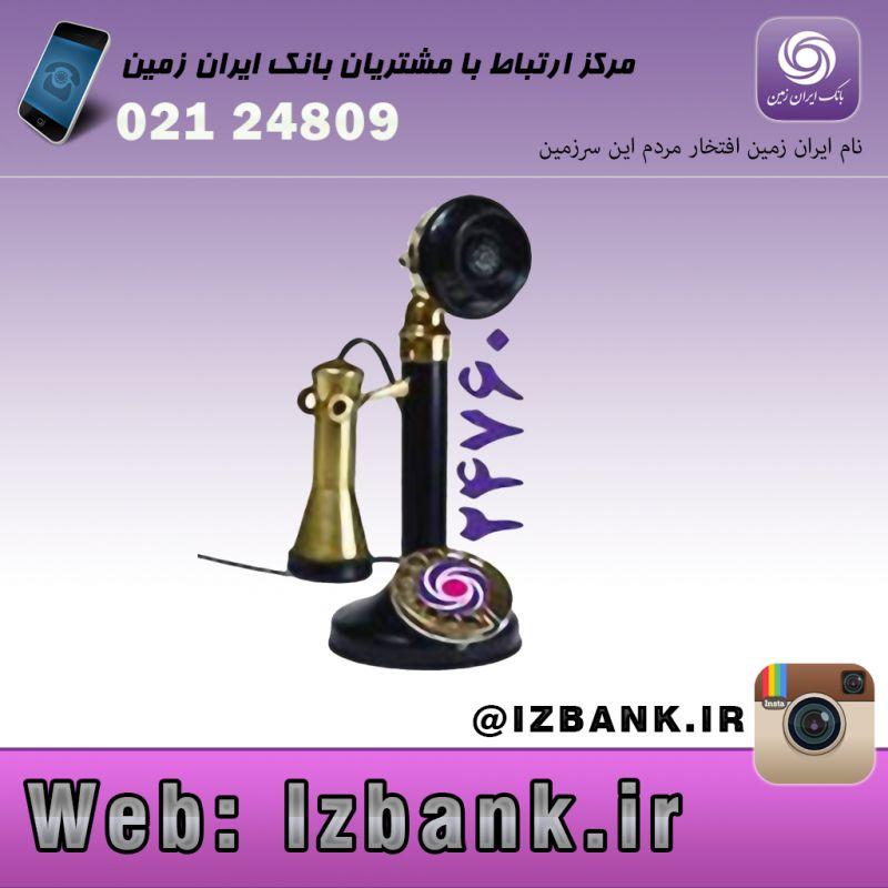 تلفن بانک ایران زمین