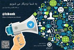 کانال رسمی بانک ایران زمین در پیام رسان تلگرام.
