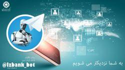 ربات بانک ایران زمین در پیام رسان بانک ایران زمین