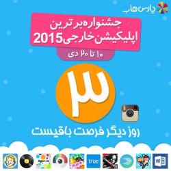 3 روز دیگه برای شرکت تو مسابقه پارس هاب و بردن جایزه فرصت هست :) «جشنواره برترین اپلیکیشن خارجی 2015» با دریافت و نصب هریک از برترین برنامه ها و بازی های خارجی 2015 در پارس هاب، در این جشنواره شرکت کنید. ParsHub2015#