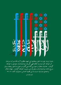 پوستر خون به ناحق ریخته - وبلاگ عمار سید علی