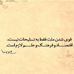 امام خامنه ای : قوی شدن ملت فقط به تسلیحات نیست، اقتصاد و فرهنگ و علم لازم است. #شیعه #رهبری #رهبر