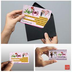 طراحی و چاپ کارت عروسی استودیو آنلاین طراحی گرافیک پی اس کرل طراح: سعید ادریسی © 1394 www.pscorel.ir