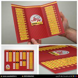 پروژه طراحی ست کامل پیتزا بوف کازرون پروژه ها: منو + کارت ویزیت + بیلبورد مجری طرح: استودیو آنلاین طراحی گرافیک پی اس کرل طراح: سعید ادریسی (رضا) www.pscorel.ir