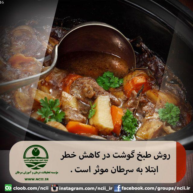 روش طبخ گوشت در کاهش خطر ابتلا به سرطان موثر است  سرخ کردن گوشت، کبابپز کردن و پختن با شعله آتش در درجه حرارت بسیار بالا باعث تشکیل مواد شیمیایی میشود که می تواند خطر سرطان را افزایش دهند . آب پز کردن ، آرام پختن یا بخار پز کردن روش های سالم پخت غذا هستند . مطالب تکمیلی در: http://www.ncii.ir