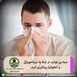 شما می توانید از ابتلا به سرماخوردگی و آنفلوآنزا پیشگیری کنید. تغذیه مناسب (مصرف کافی میوه و سبزیجات ) ، استراحت کافی ( 8-7 ساعت خواب شیانه ) ، ورزش با شدت متوسط ( پیاده روی به مدت 30 تا 45 دقیقه در روز ) و کاهش استرس به سلامت سیستم ایمنی کمک می کند و بدن را در برابر ابتلا به عفونت مقاوم می کند . مراقب شستشو و تمیزی دست ها باشید . http://www.ncii.ir