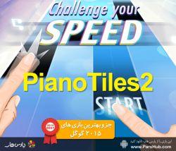 یکی دیگه از بهترین بازی های سال 2015 گوگل! بازی محبوب و پرطرفدار Piano Tiles 2 که بازی شما در واقع نواختن موسیقی هست! قانون این بازی اینه که به کاشی های سفید دست نزنید. بازی چند حالت داره و در همه حالات قانون بازی یکی هست. با لمس کاشی های سیاه و رنگی که با مرور زمان تندتر حرکت می کنن متوجه میشید که دارید یه آهنگ معروف و زیبا رو میزنید! می تونید قبل از ورود به بازی یه آهنگ رو به دلخواهتون انتخاب کنید و همون رو بزنید. دریافت از پارس هاب: http://www.parshub.com/main/content.jsf?uuid=930468613