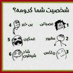 شخصیت شما کدومه؟