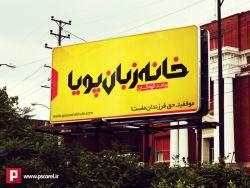 پروژه طراحی پوستر + بیلبورد خانه زبان پویا (عالیشهر) مجری طرح: استودیو آنلاین طراحی گرافیک پی اس کرل طراح: سعید ادریسی www.pscorel.ir