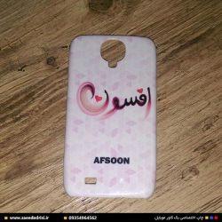 چاپ اسم خاص شما روی بک کاور موبایل برای سفارش از طریق تلگرام در تماس باشید: Telegram : @saeededrisi