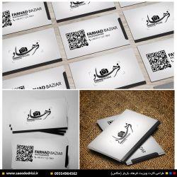 پروژه طراحی لوگو + کارت ویزیت فرهاد بازیار (عکاس) مجری طرح: استودیو آنلاین طراحی گرافیک پی اس کرل طراح: سعید ادریسی www.pscorel.ir