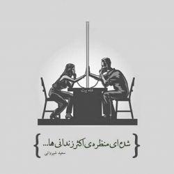 #سعید_شیروانی :  طعم لب های تو قند و شکر و شیرینی خنده هایت ، نَمک سفره ی ایرانی ها   پنـجره باز شده ، روی تو را میبـینـند شـده ای ، منـظره یِ اکـثر زنـدانی ها